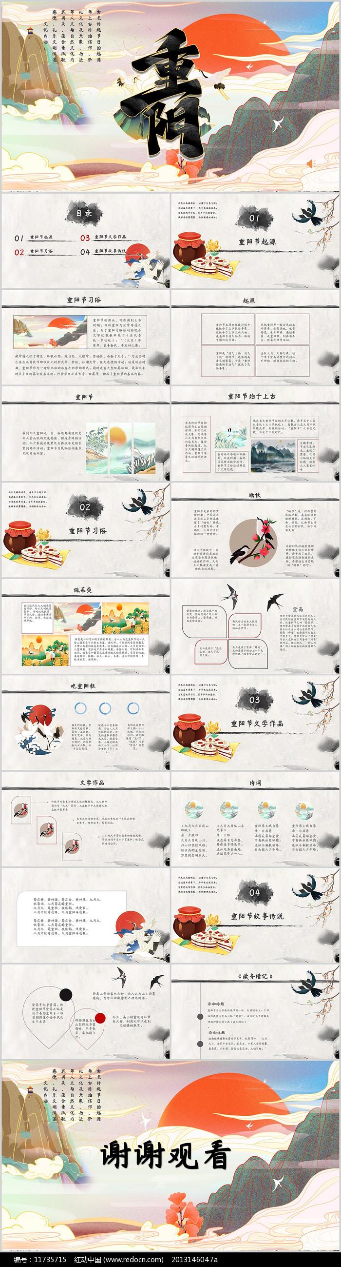 中国风重阳节PPT模板图片