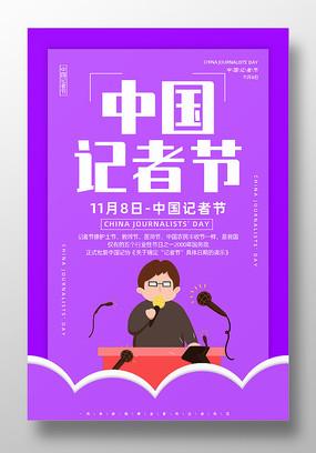 中国记者节宣传海报