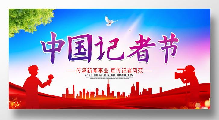 中国记者节宣传展板