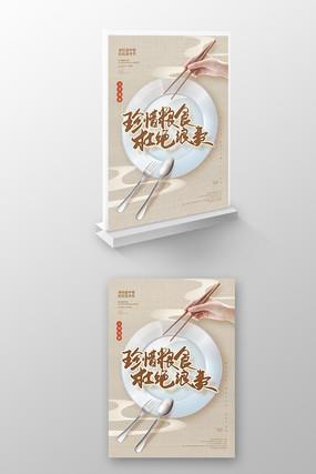 中式简约珍惜粮食杜绝浪费卓牌