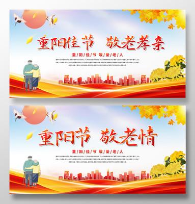 九九重阳节关爱老人宣传展板设计模板