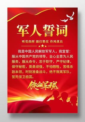 军人誓词党建宣传海报设计模板