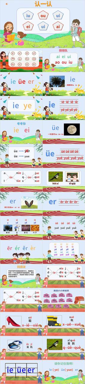 卡通ieveer语文课件ppt
