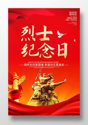 烈士纪念日宣传海报