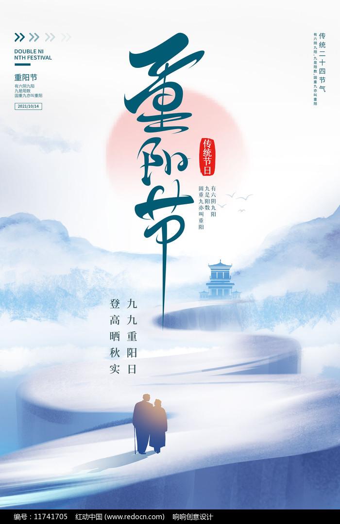 水墨山水风重阳节宣传海报设计图片