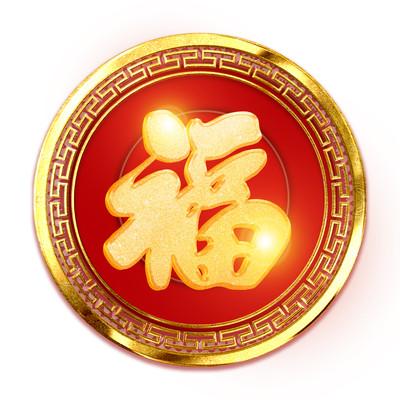 烫金金色福字元素