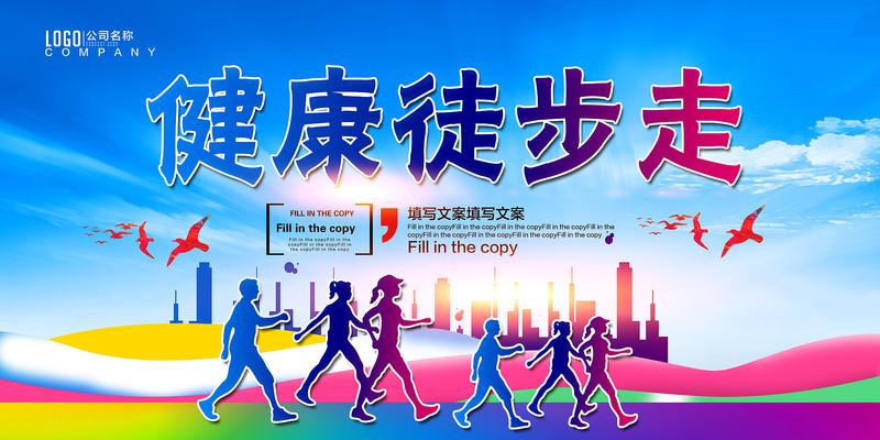 徒步健身海报