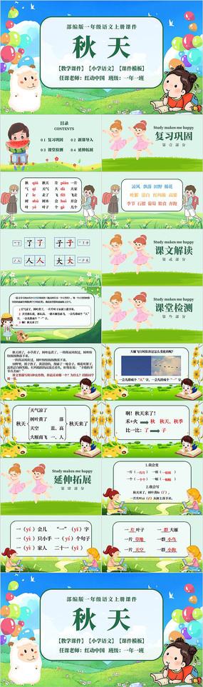 小清新秋天语文课件ppt