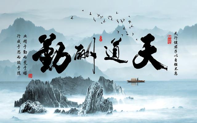新中式天道酬勤电视背景墙