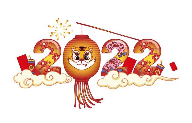 原创创意2022虎年艺术字