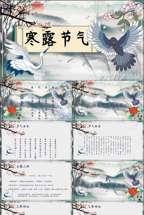 中国风传统节日二十四节气之寒露PPT