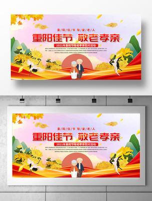重阳佳节尊老孝亲九九重阳节宣传展板设计