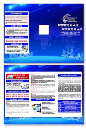 2021年国家网络安全宣传周三折页设计