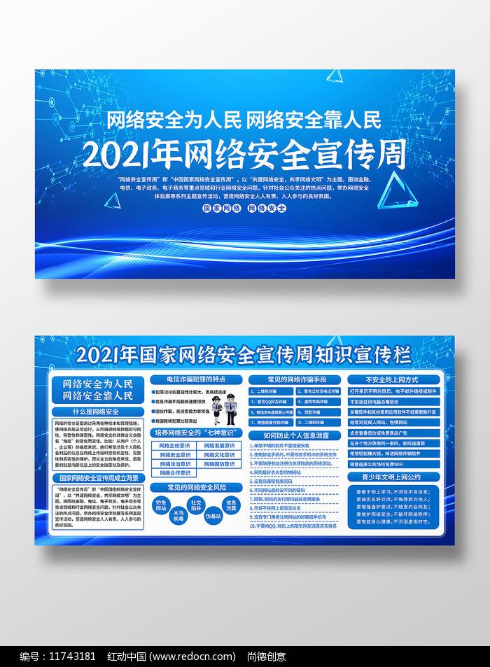 2021年国家网络安全宣传周展板设计图片