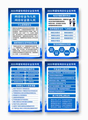 2021年国家网络安全宣传周知识宣传栏