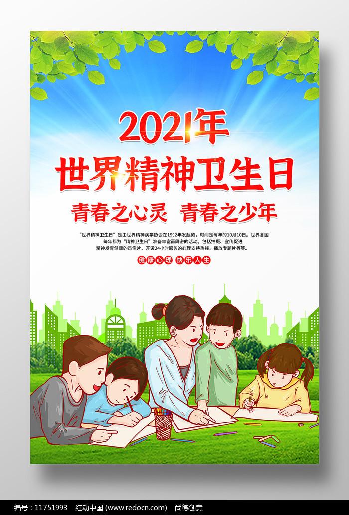 2021年世界精神卫生日宣传海报设计图片
