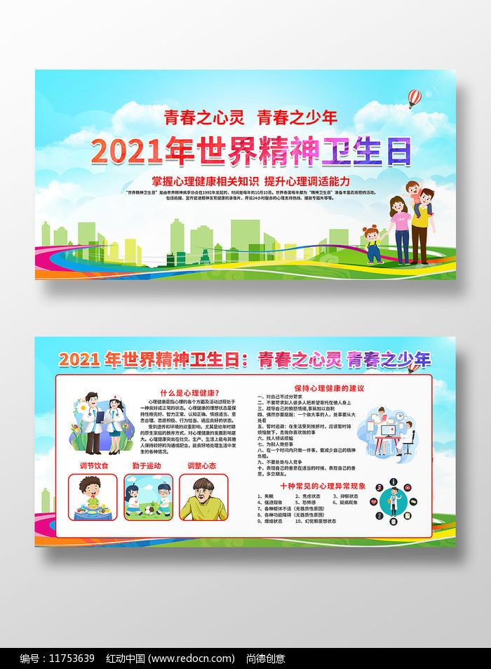 2021年世界精神卫生日知识展板宣传栏图片