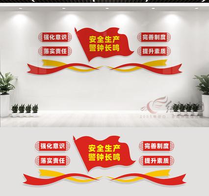 安全生产文化墙