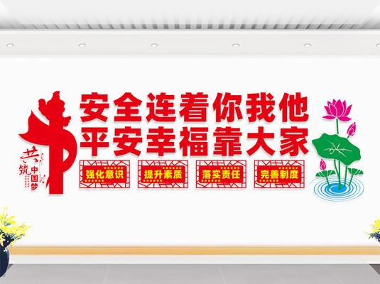 安全生产宣传标语文化墙