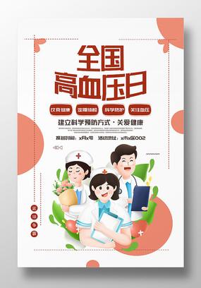 创意独家预防高血压日海报设计
