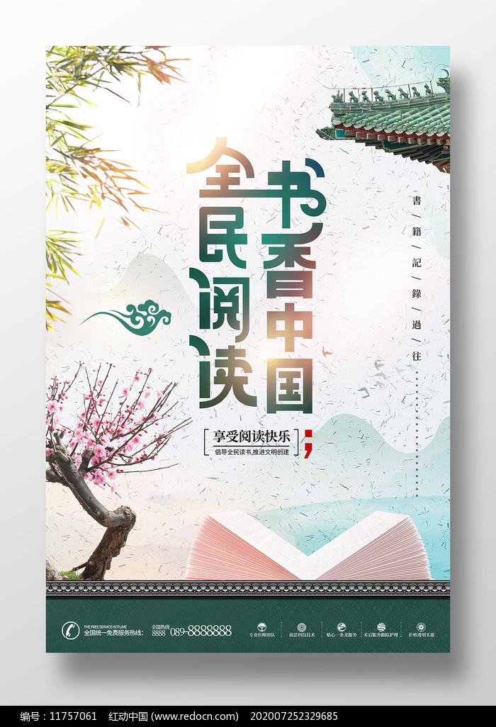 创意古风全民阅读书香中国宣传展板图片