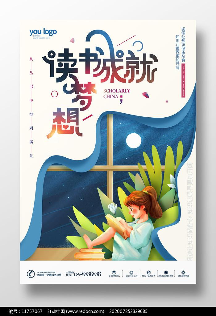 创意简约书香中国读书宣传海报图片