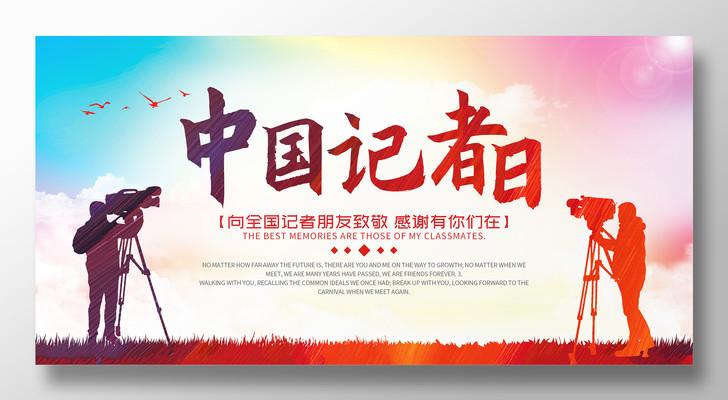 创意简约中国记者日展板设计