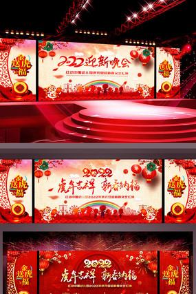 创意中国风2022新年元旦舞台主侧屏展板