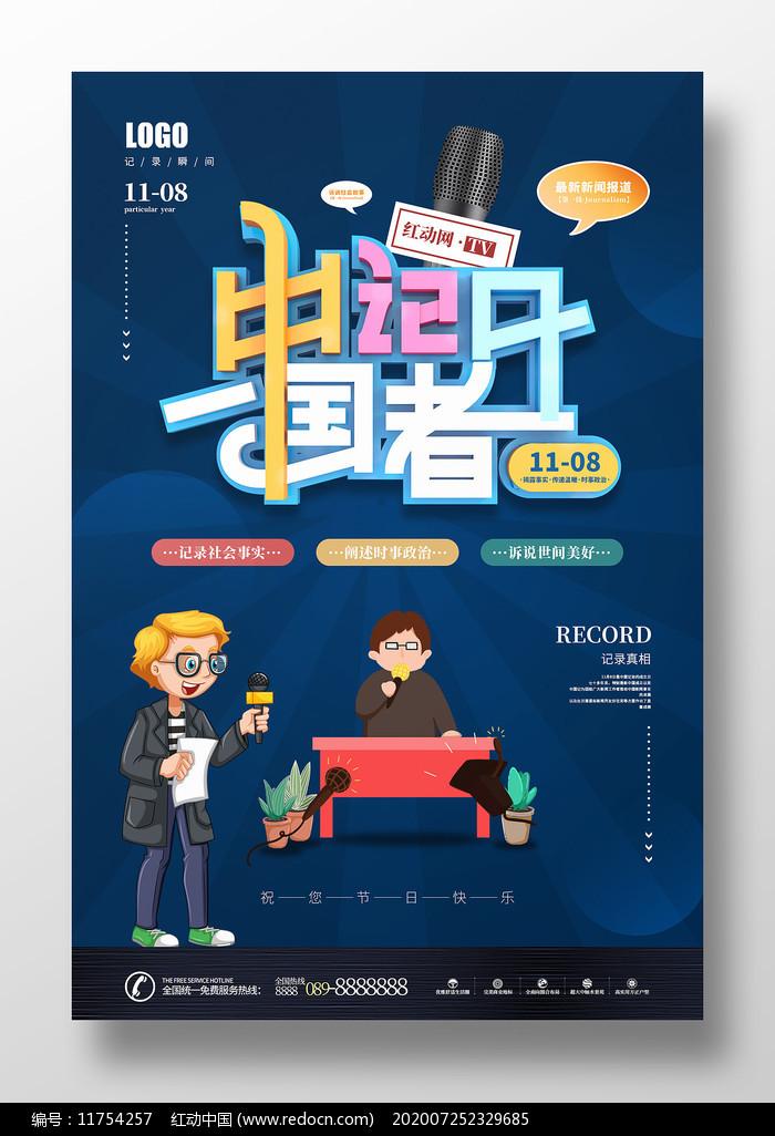 创意中国记者日宣传海报图片