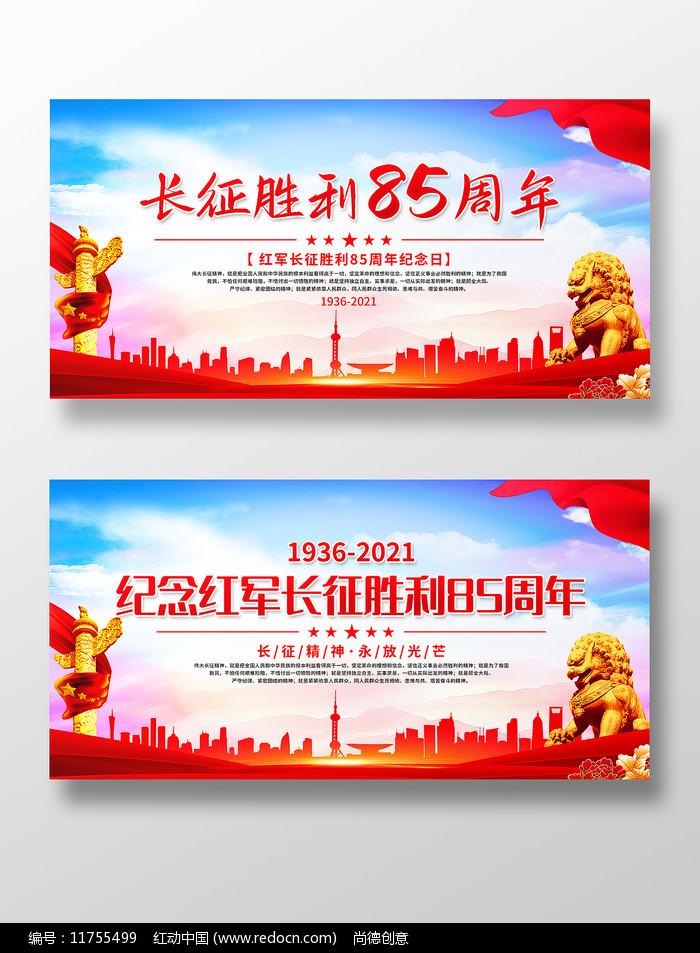 大气红军长征胜利85周年党建展板图片