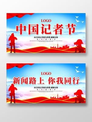 大气中国记者节展板设计