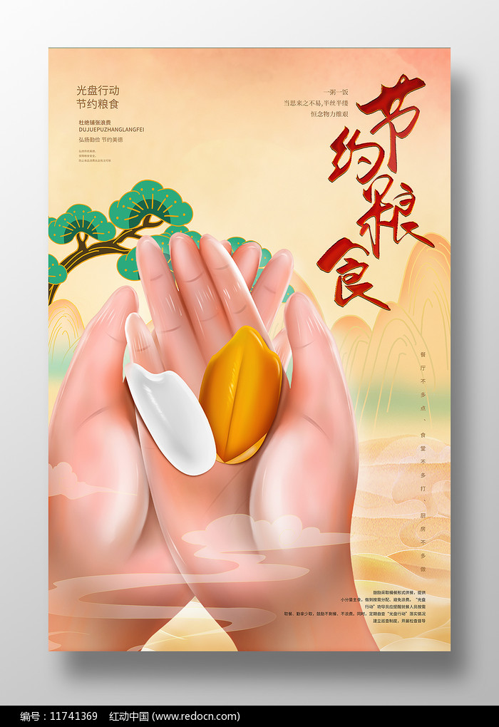 高端国风节约粮食光盘行动食堂文化海报图片