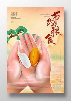 高端国风节约粮食光盘行动食堂文化海报