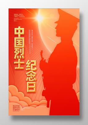 高端简约红色烈士纪念日