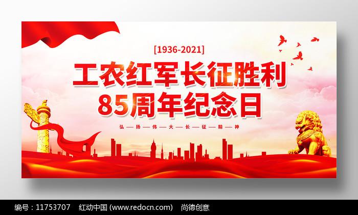 工农红军长征胜利85周年宣传展板设计图片
