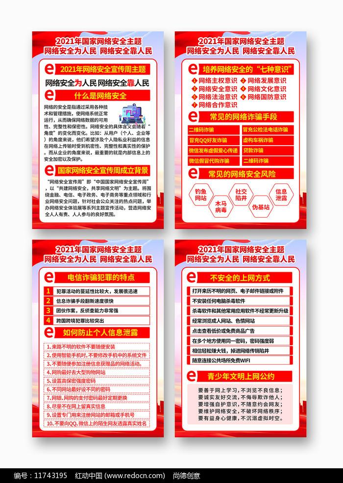 国家网络安全宣传周宣传栏展板设计图片
