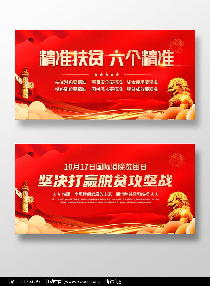 红色大气精扶贫六个精准展板设计图片