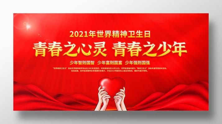 红色大气世界精神卫生日展板
