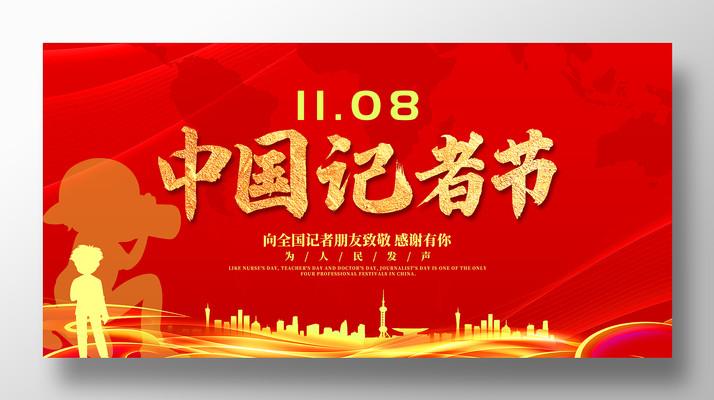 红色大气中国记者节展板设计
