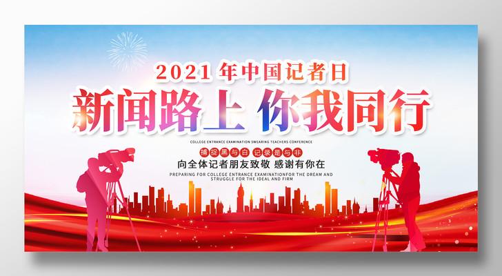 红色大气中国记者日展板设计