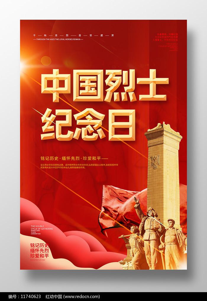 红色高端中国烈士纪念日海报图片