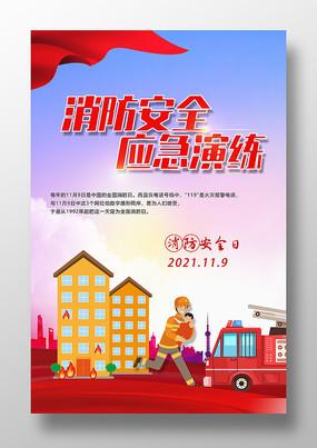 红色卡通消防安全海报