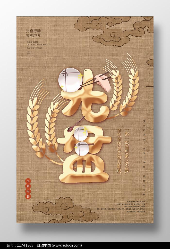 黄色复古光盘行动节约粮食食堂文化海报图片