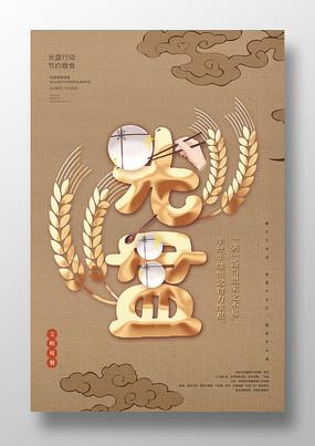 黄色复古光盘行动节约粮食食堂文化海报