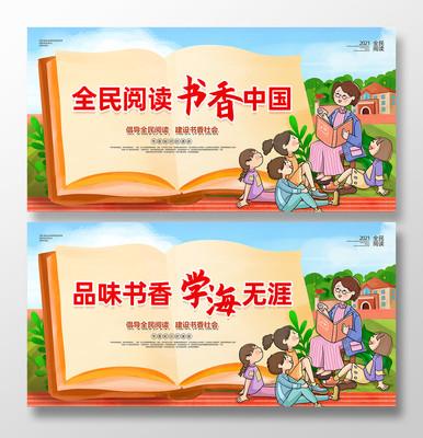 黄色卡通全民阅读书香中国
