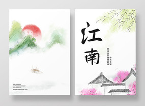 江南古风旅游宣传画册封面