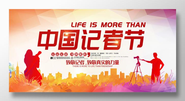 简约创意中国记者日展板设计