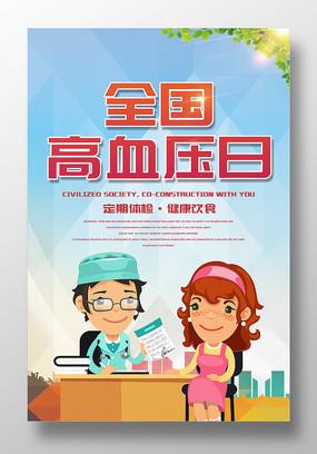 简约卡通预防高血压日海报设计