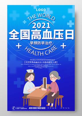简约全国高血压日海报设计