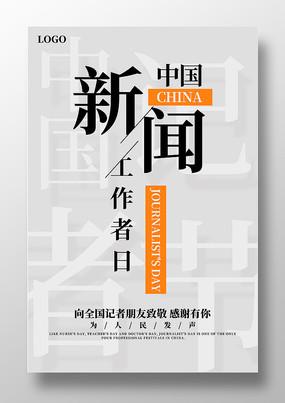 简约中国记者日海报设计